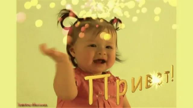 Клипы детского поздравления