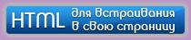 HTML код